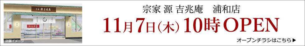 宗家 源 吉兆庵 浦和店 11月7日(木)10時OPEN