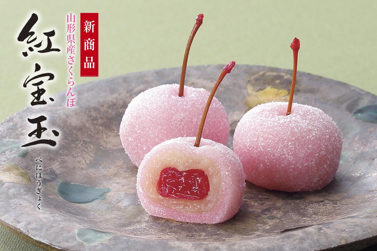 山形県産さくらんぼをまるごとひとつ使用した果実菓子。