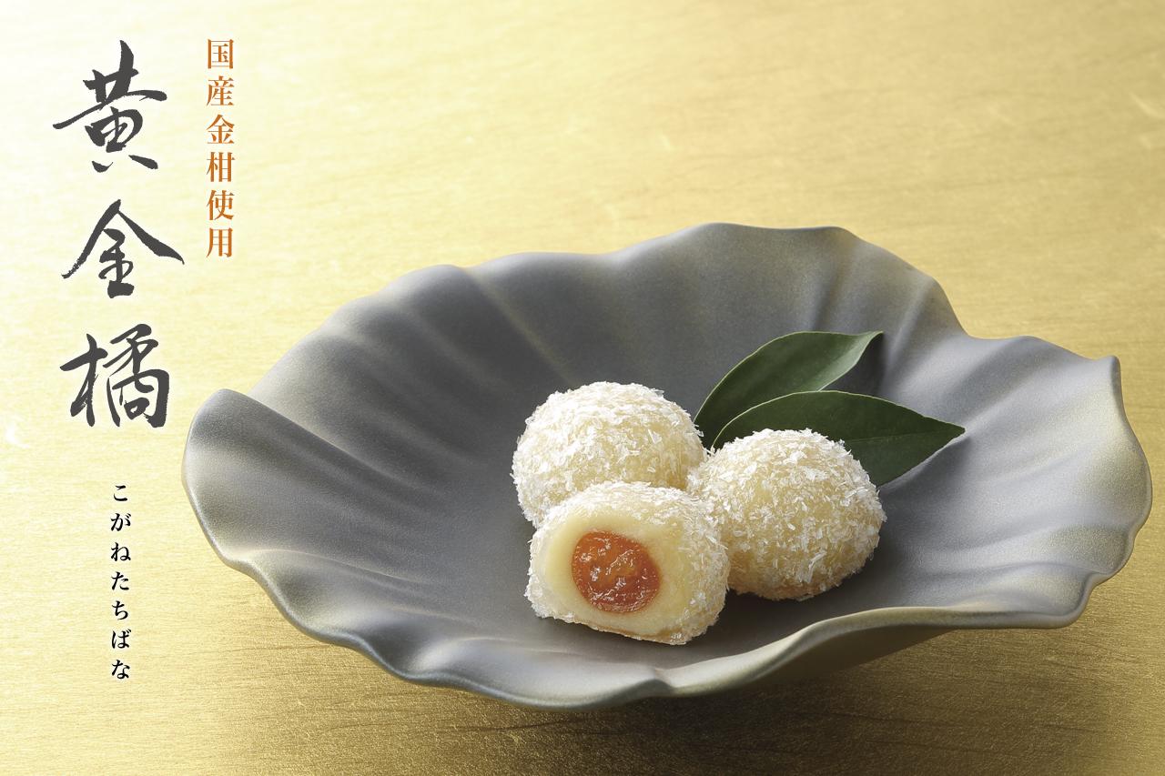 国産きんかんをまるごとひとつ使用「黄金橘」